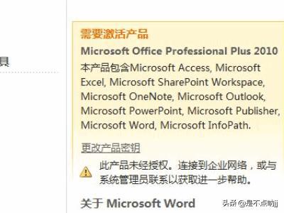 Office2010密钥序列号激活最新?:win10 office 激活