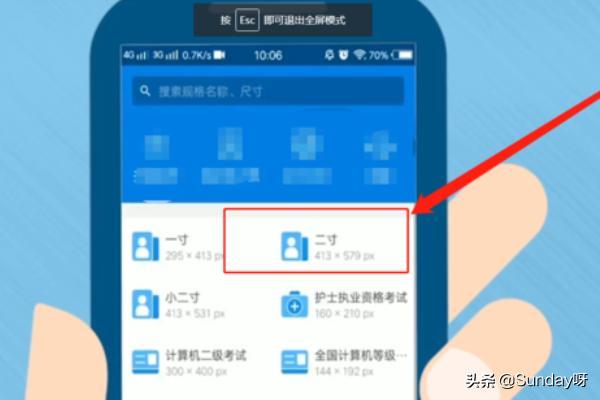 如何使用手机制作二寸的证件照?