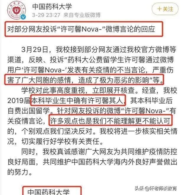 你对中国药科大学针对本校毕业生许可馨不当言