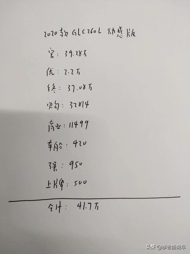 2020款glc260l落地价 奔驰glc260毛病很多吗 奔驰glc260怎么样,多少钱能上路?