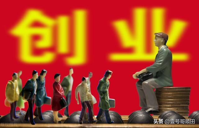 中国创业,为什么中国创业失败率这么高?