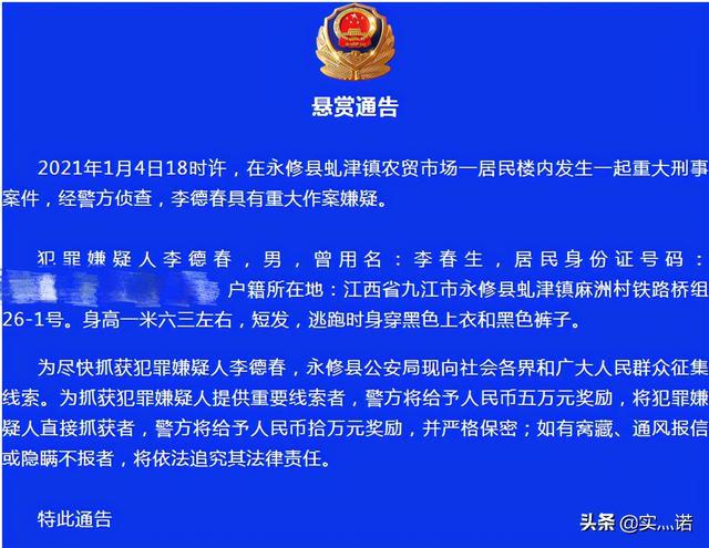 上海闵行区按摩东西偷了金项链54K:江西九江一56岁男子因感情纠纷杀人,后死于废水井,如何看待?