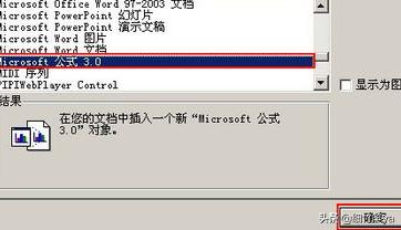 word公式编辑器怎么用(word公式编辑器怎么用平方)