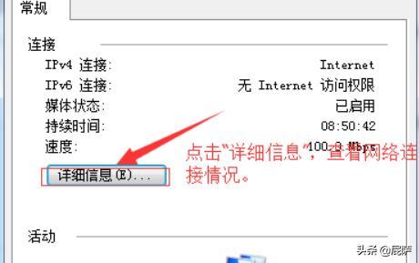 如何查看系统DNS服务器地址?