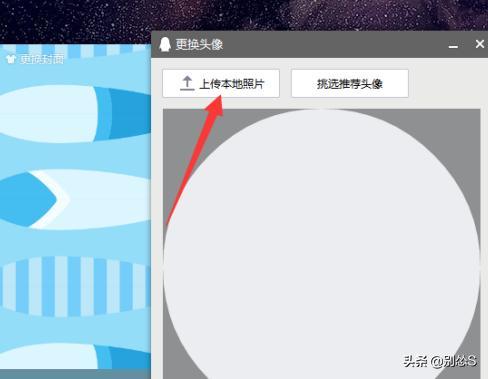 qq透明头像,怎样把QQ(qq)头像变透明?