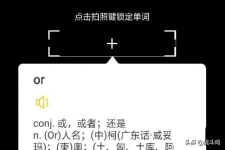 扫一扫拍照翻译,手机智能扫一扫都能做什么?
