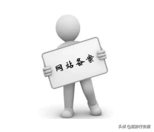 个人网站注册名称(网站备案网站名称规则)
