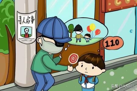 幼儿园安全行为教育有哪些内容?(图6)
