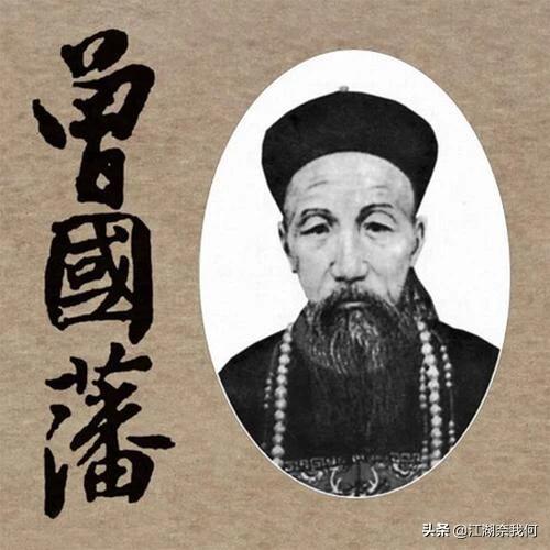 晚清中兴四大名臣,曾国藩、左宗棠、李鸿章、