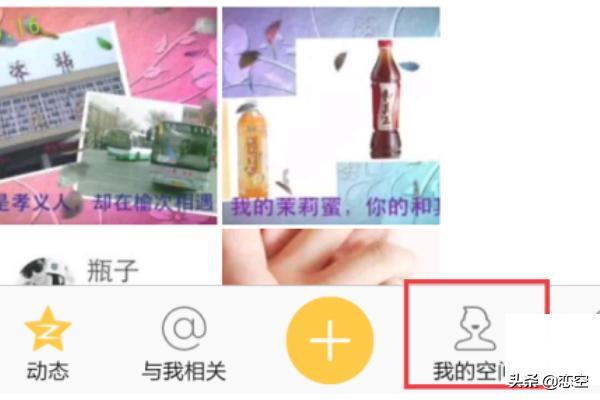 qq背影图片带字,给QQ空间好友带背景留言?