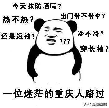 今天立秋,对重庆的秋天有什么看法?