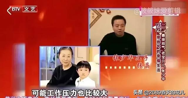 你是从什么时候开始认识张少华演员的?