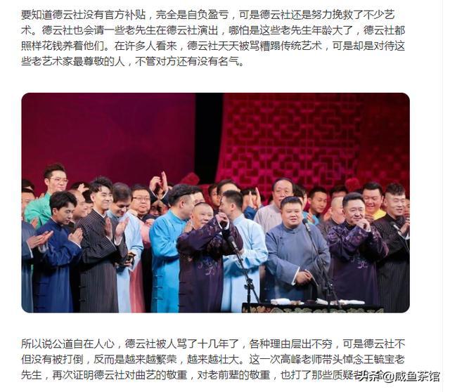 曲艺名家王毓宝去世,又是德云社率先公布的消息,打了谁的脸?