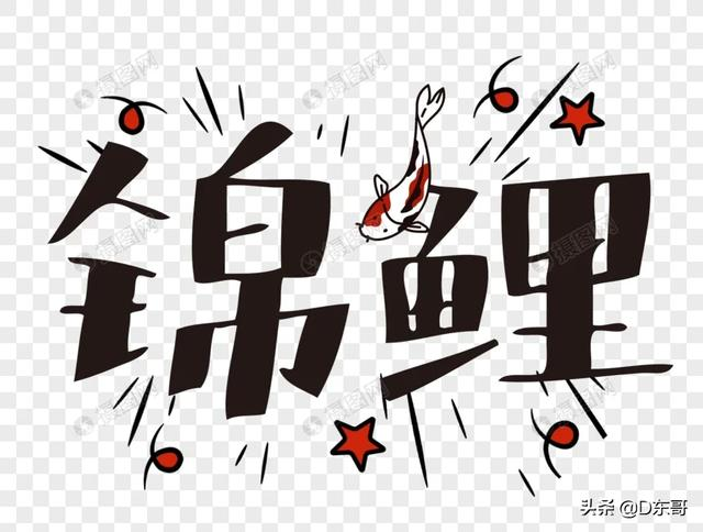 """""""锦鲤""""的意思有哪些?你是如何看待自带""""锦"""