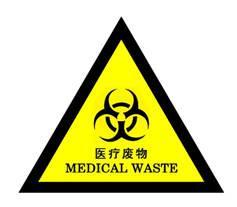 医疗废物带有警示标志是什么颜色?