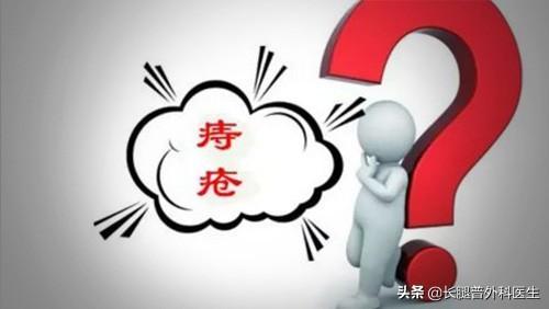 外痔长什么样,外痔有什么症状?怎么判断?