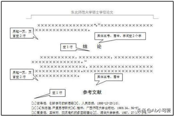 (中文核心期刊论文格式 核心期刊论文发表格式)核心期刊论文排版格式要求?