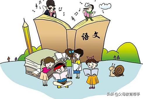 如何提高小学生学习语文的兴趣和方法?