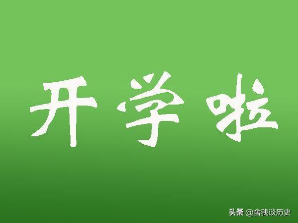 黑龙江省,初步拟定5月28日全省开学复课属实吗
