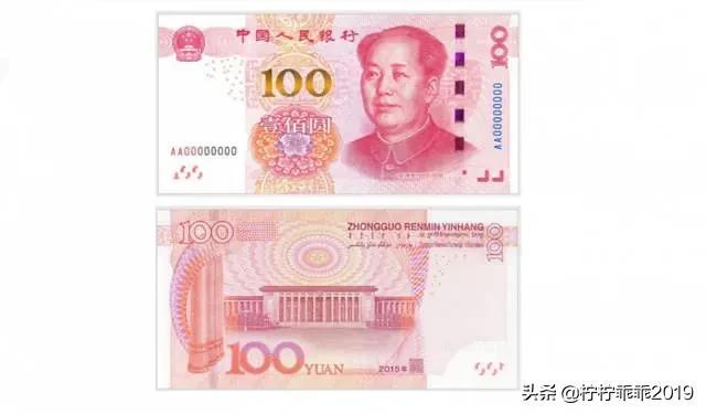 100元人民币图片,100元人民币改版几次了?