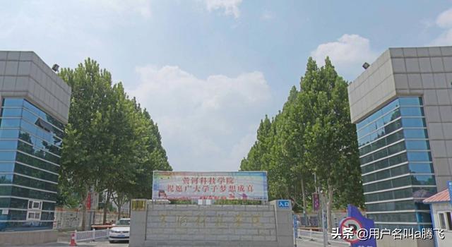 郑州的黄河科技学院怎么样?