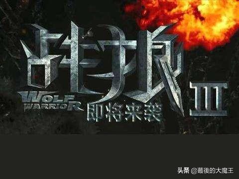 电影战狼2战狼3吴京 战狼三会上映吗,主角还是