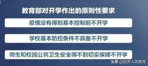 随着境外输入患者人数增加,江苏会不会推迟开学时间呢?