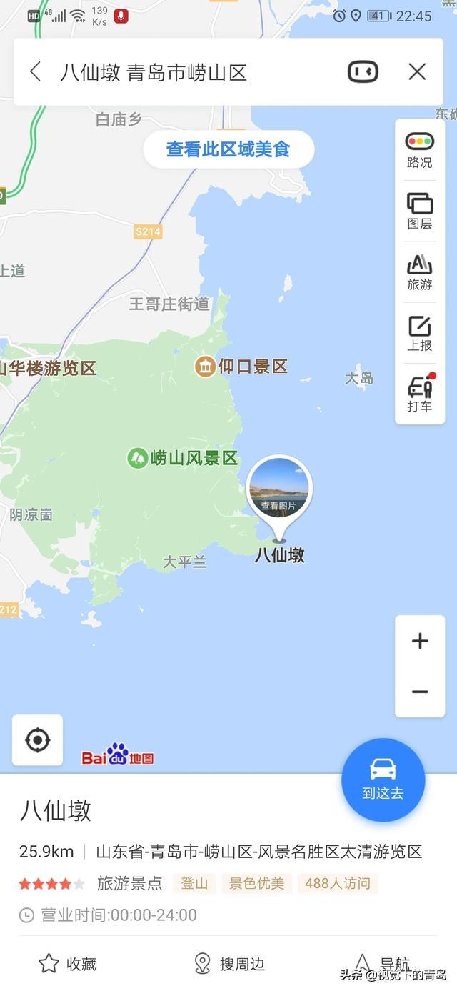 青岛景点,如果你到了青岛,你最想到哪个景点? 第19张