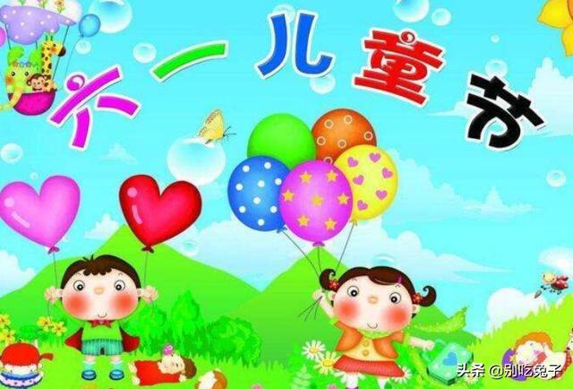 最好的儿童节礼物英文翻译,六一儿童节快乐!英文怎么说?