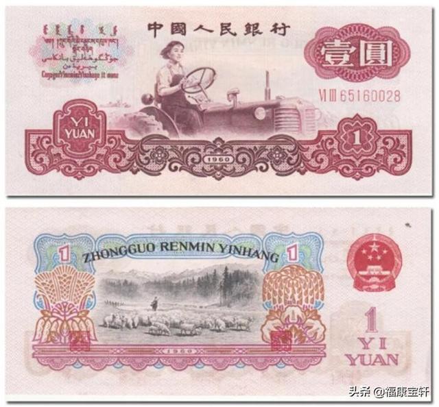 一元纸币图片,1960年1元钱值钱吗?
