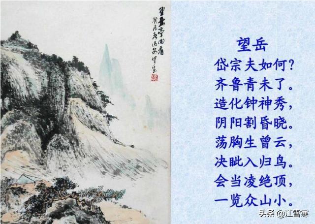 描写泰山的诗句,描写概括了泰山景物特点的诗句?