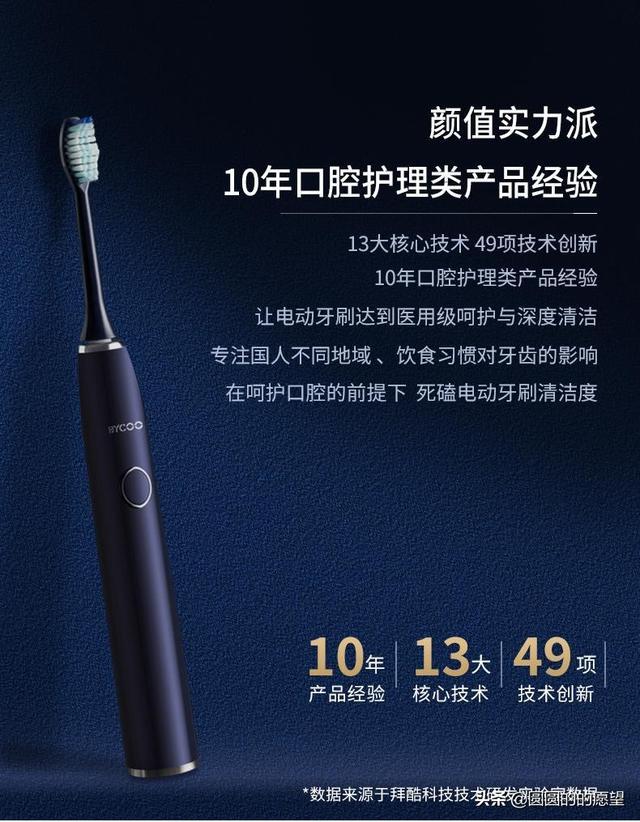 牙医都用什么牌子的牙刷牙膏?