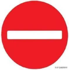交通符号一个带横线的什么意思?(图1)
