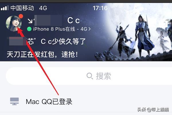 qq怎么设置动态图头像,怎么用动态图片做QQ头像?