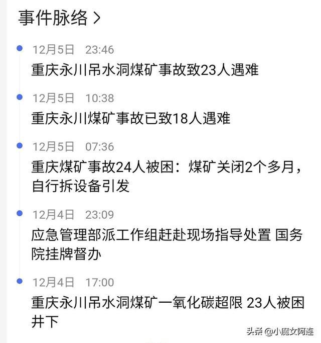 重庆永川煤矿事故已致18死,你怎么看煤矿安全问