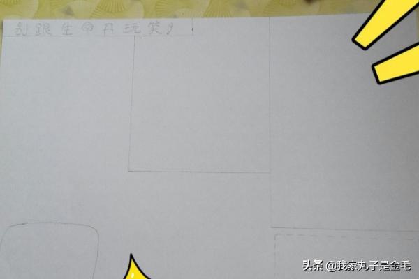 17如何画关于安全的手抄报呢?