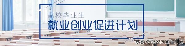 黄冈大学生创业补贴中心,大学生创业补贴去哪申请?(大学生创业补贴怎么领)