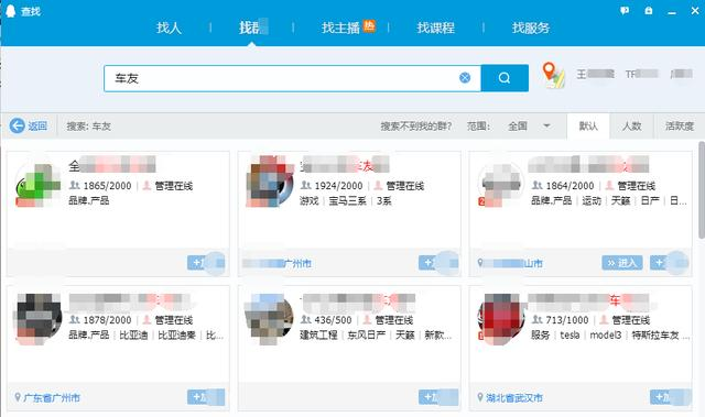 怎么提高QQ群活跃度和搜索排名?