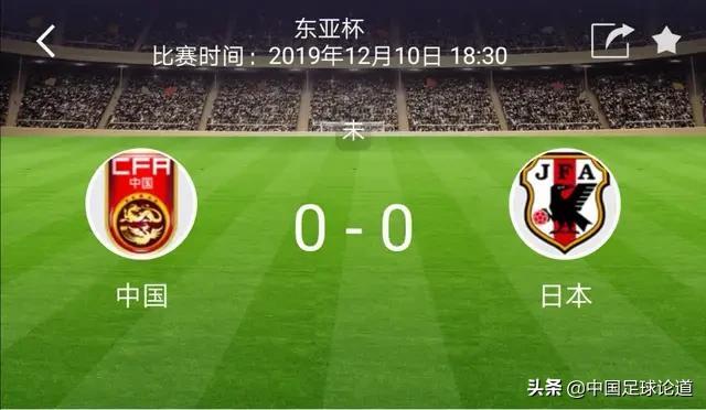 12月10号东亚杯,中国国足能否赢日本队