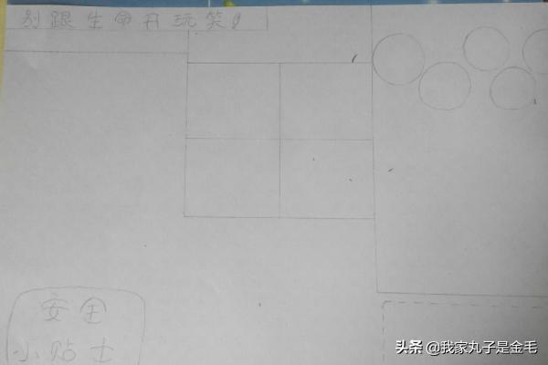 17如何画关于安全的手抄报呢?(图2)