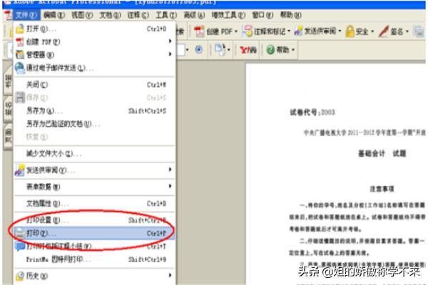 PDF打印小册子(多页)设置问题?