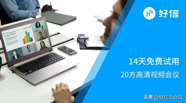 协同视频会议(协同视频会议系统下载)