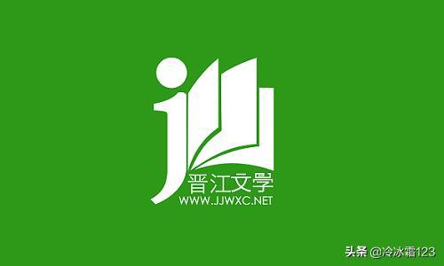 晋江文学城作者(晋江文学城作者收入怎么计算)