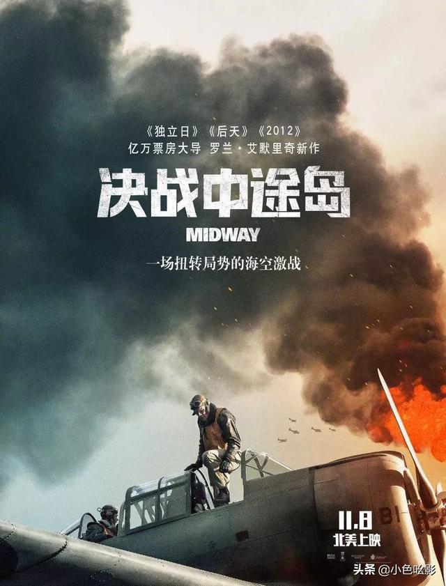 《决战中途岛》电影中国票房会有多少?会引发