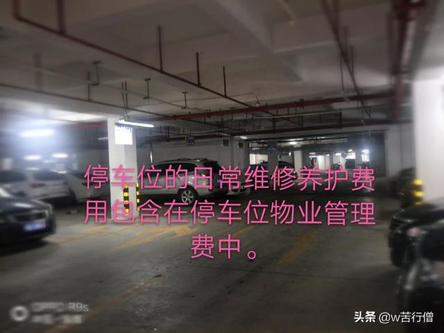(买了车位不停车要交管理费吗)交了地下停车费车位地坪漆墙面维护是不是要物业负责?