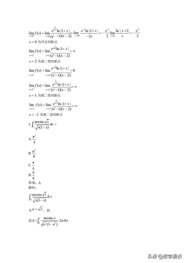微积分常用公式(微积分常用公式大全)