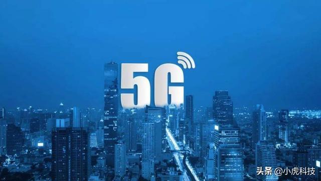 现在国内5G技术发展得如何?