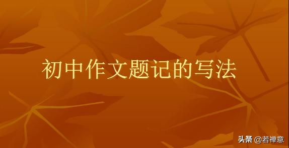 (初中作文万能开头 初中语文的作文万能开头)求初中作文万能开头或题记?