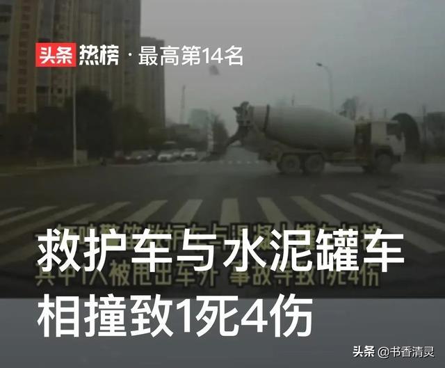 如何看待湖南鸣警笛救护车与水泥罐车相撞造成1死4伤?