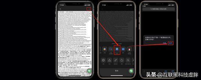 描述文件下载,iOS14描述文件去哪获取?